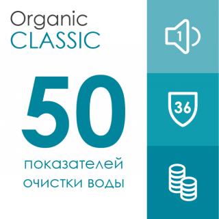 Classic — лучшее соотношение цены и качества - aquafilter.com.ua 1