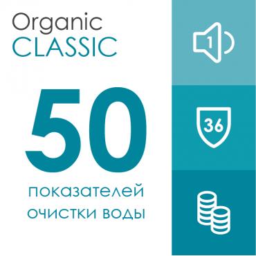 Classic — лучшее соотношение цены и качества